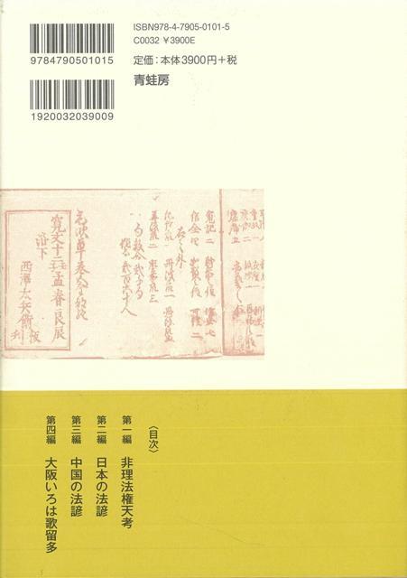 瀧川政次郎