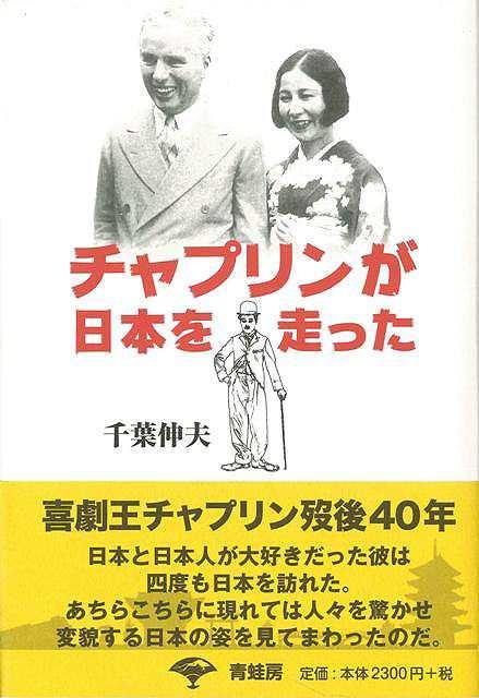 チャプリンが日本を走った 新装版/バーゲンブック{千葉 伸夫 青蛙房 ...