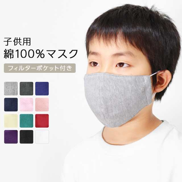 用 布 マスク 子供