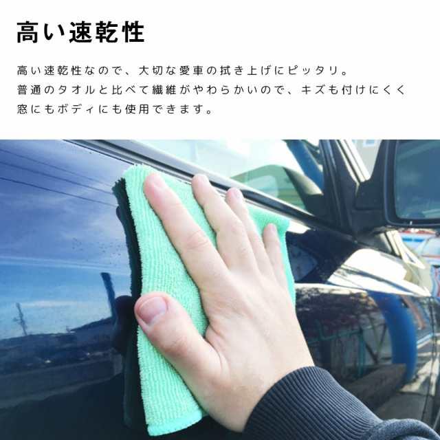 洗車 マイクロ ファイバー