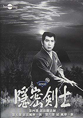 隠密剣士 DVD 第4~6部セット(中古品)の通販はau PAY マーケット - ふら ...