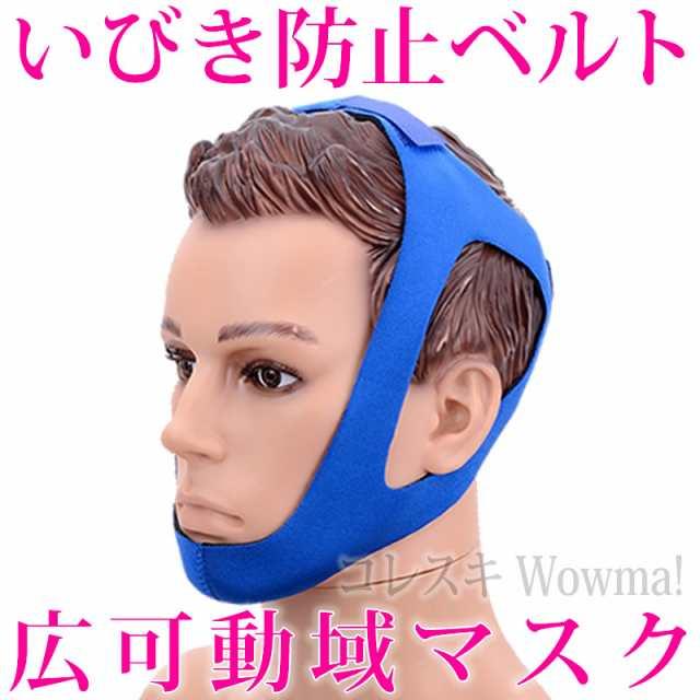 防止 マスク いびき