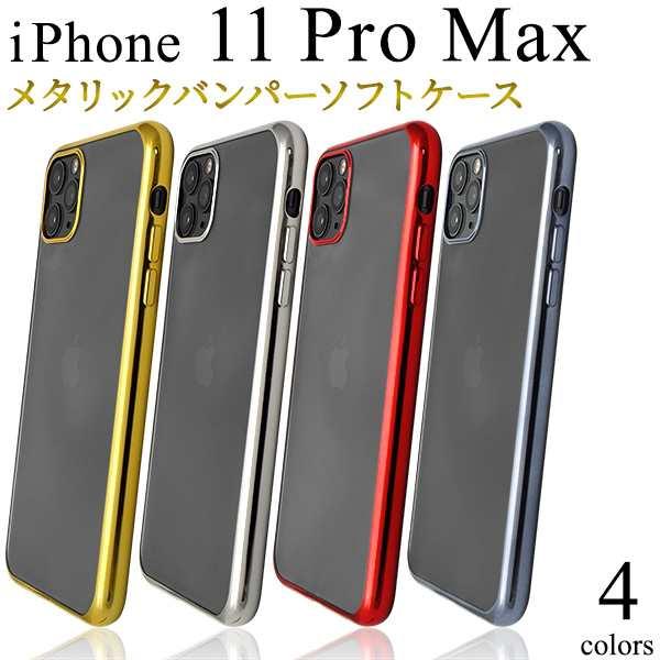 アイフォン 11 ケース おすすめ