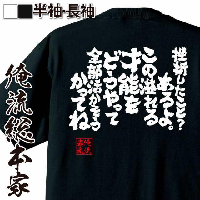 俺流 魂心tシャツ 挫折したこと あるよ この溢れる才能をどうやって全部活かそうかってね 漢字 文字 メッセージtシャツおもしろ雑貨 の通販はau Pay マーケット おもしろtシャツの俺流総本家