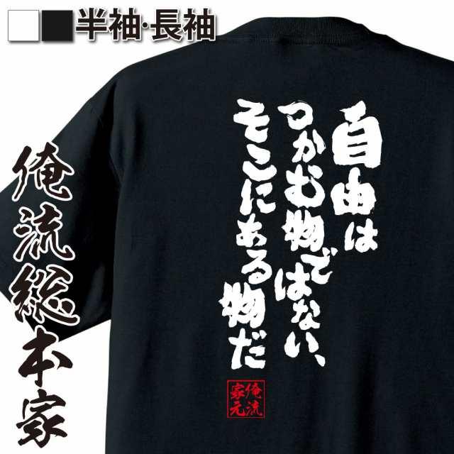 俺流 魂心Tシャツ【自由はつかむ物ではない、そこにある物だ】漢字 ...