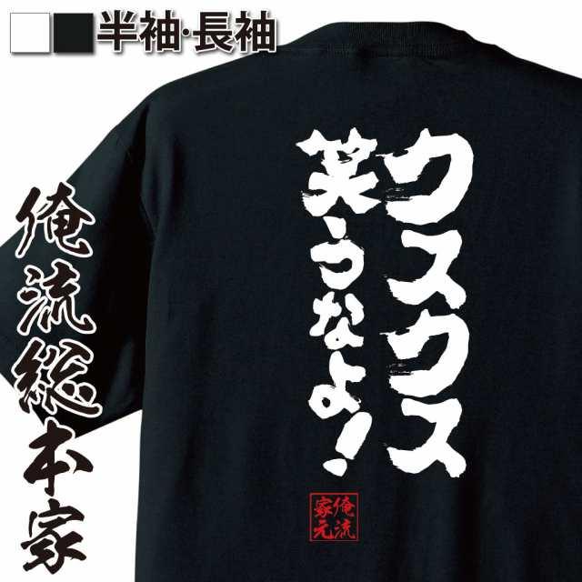 俺流 魂心tシャツ クスクス笑うなよ 漢字 文字 メッセージtシャツおもしろ雑貨の通販はau Pay マーケット おもしろtシャツの俺流総本家