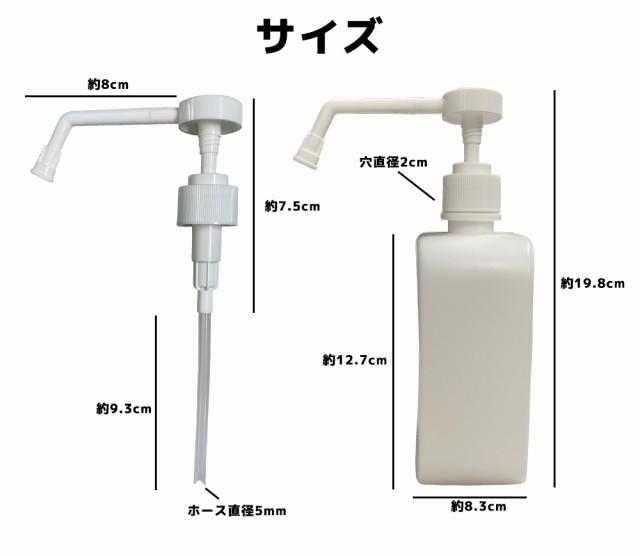アルコール 消毒 液 を 入れる 容器