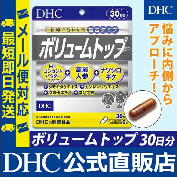 DHC 公式 最短即日発送 】 サプリ ボリュームトップ 30日分 | 髪 ...
