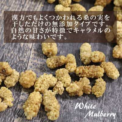 ホワイト マルベリー