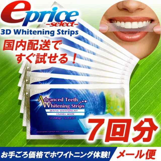 ホワイトニング テープ 3d