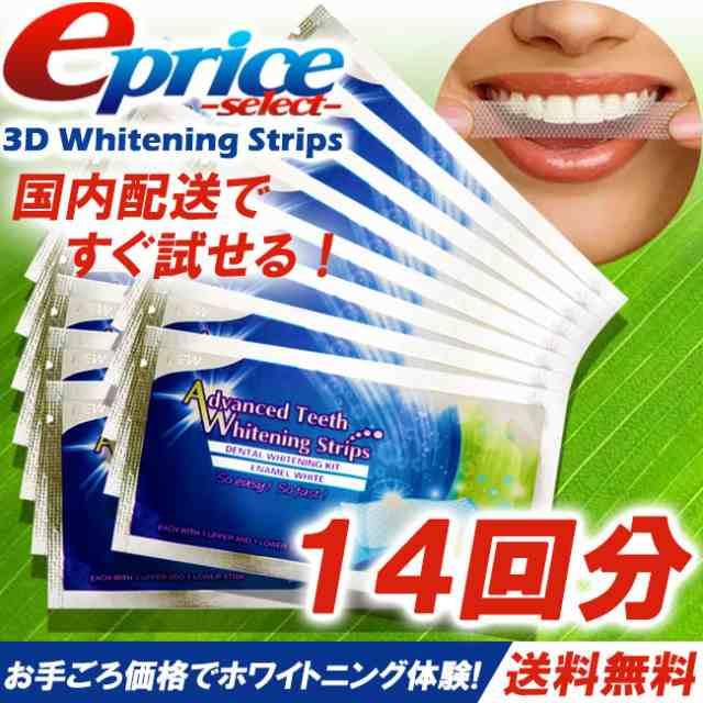 ホワイトニング シート クレスト 3d