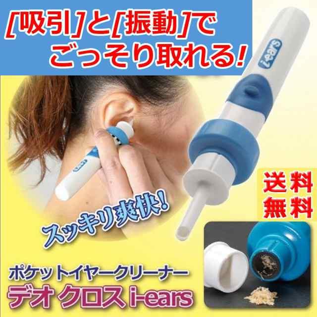 吸引 耳 掃除