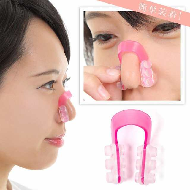 を 高く する 鼻先