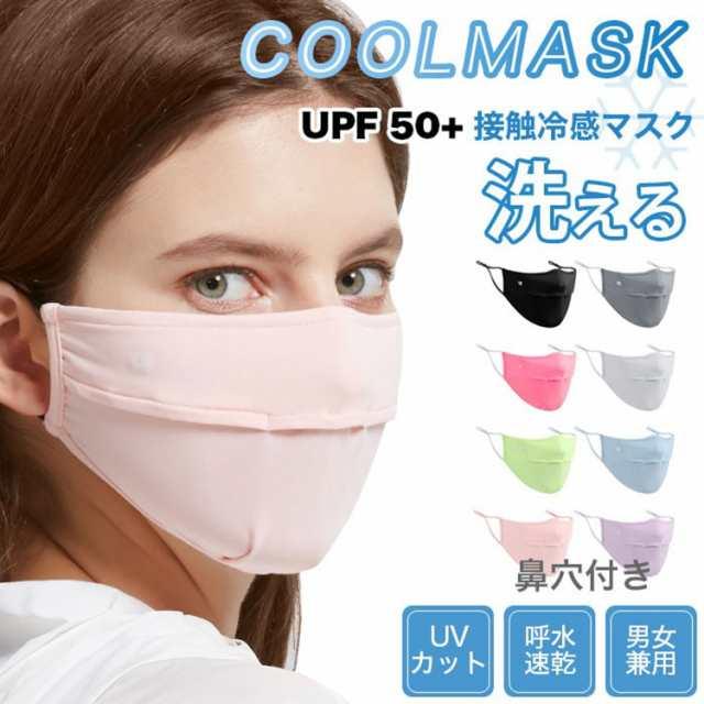 清涼 マスク