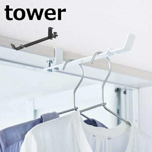 ランドリー室内干しハンガー フック ホワイト ブラック TOWER 4930 ...
