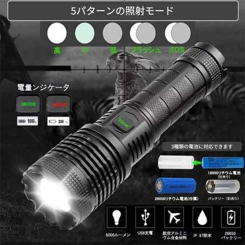 懐中 電灯 型 モバイル バッテリー