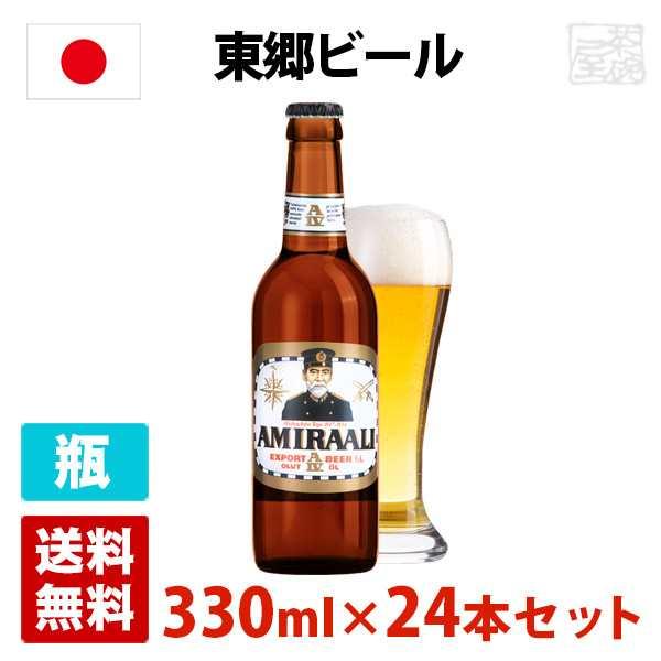 東郷ビール 4.5度 330ml 24本セット(1ケース) 瓶 日本 クラフトビール ...