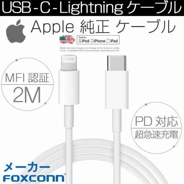 アップル 充電 ケーブル