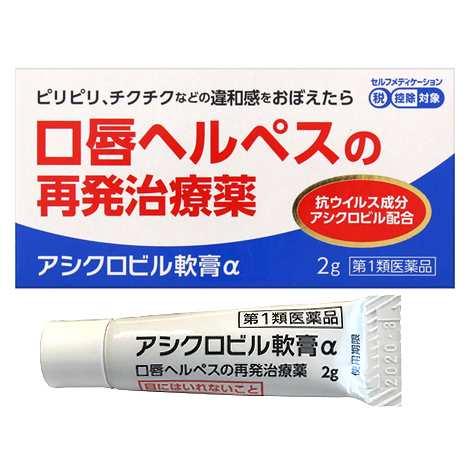 口唇 ヘルペス 市販 薬