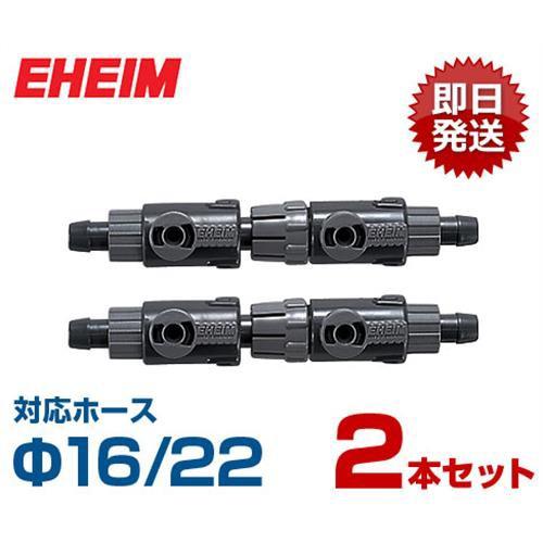 エーハイム ダブルタップ (Φ16/22ホース用) 2本セット 4005410の通販は ...