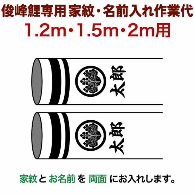 俊峰鯉専用 1.2m・1.5m・2m用 家紋1種+名前1種横書き(両面) 家紋 ...
