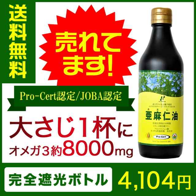 最高級品質 亜麻仁油 370ml 低温圧搾 有機 カナダ産 ニューサイエンス ...