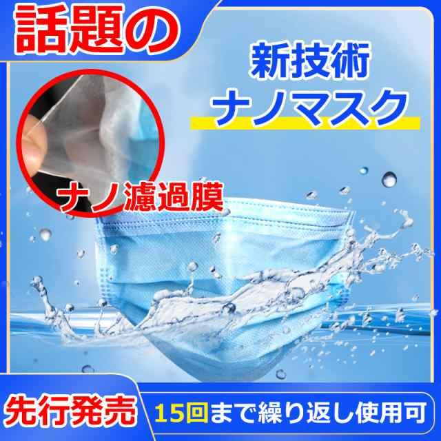 サージカル マスク 洗い 方