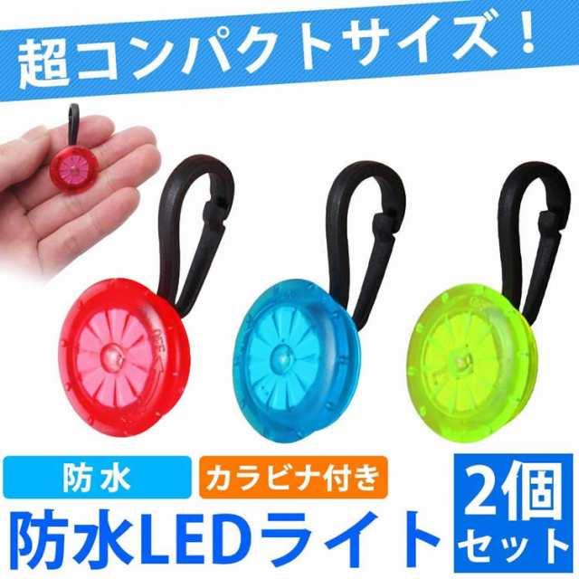 カラビナライト 2個セット LED コンパクト 防水 夜間 目印 ペット ...