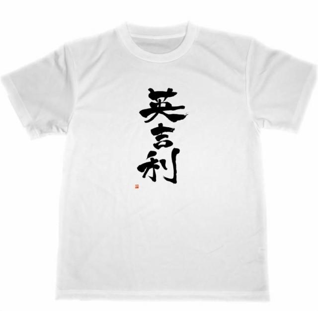 英吉利 イギリス ドライ Tシャツ 漢字 英国 グッズ の通販はau PAY ...