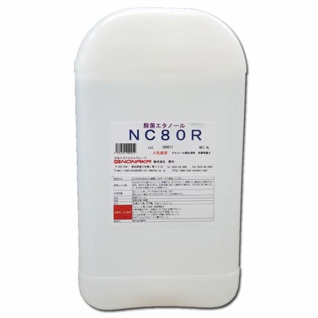 消毒 液 エタノール
