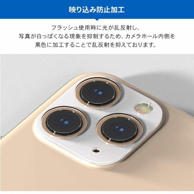 iPhone 11 Pro / iPhone 11 Pro Max カメラ バンプ 保護 ガラス ...
