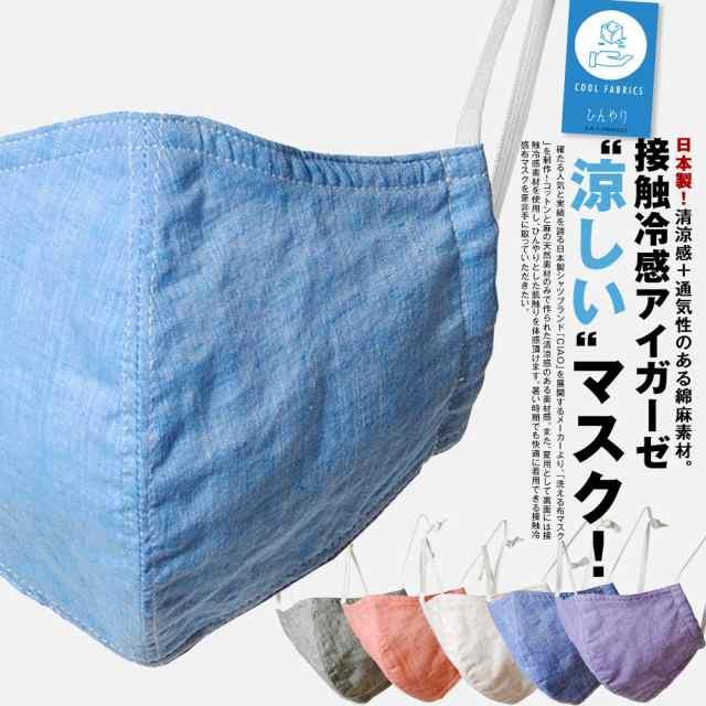 夏 日本 マスク 製 用 夏マスクのおすすめ10選|冷感素材・不織布など日本製を中心に紹介【2021年最新版】