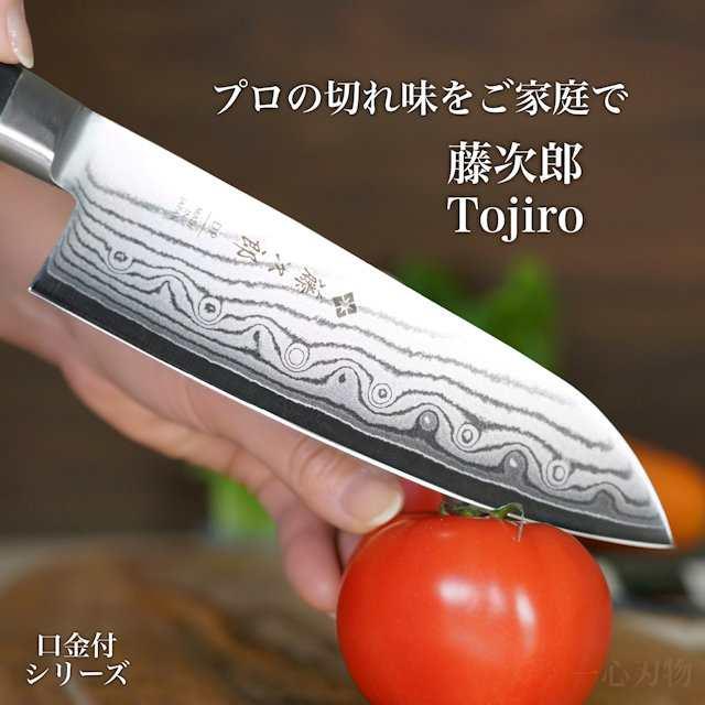 藤次郎【驚異の切れ味!】日本製 三徳170mm 鋭い切れ味永続き サビに ...