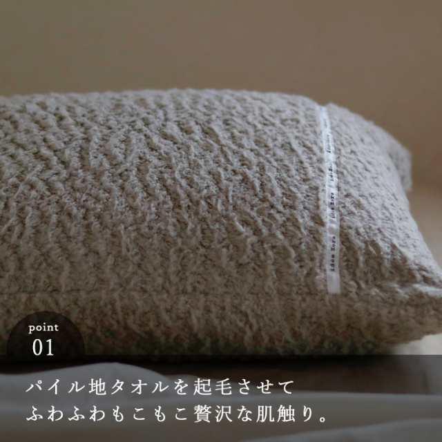 タオル 枕 カバー