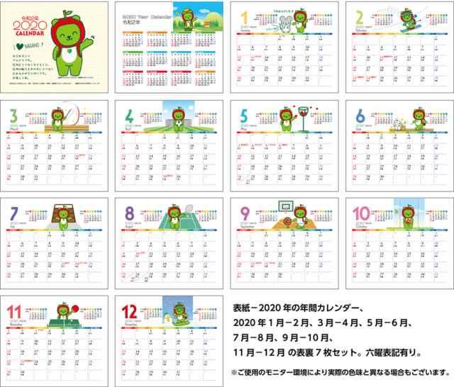 2020年1月始まり 卓上カレンダー アルクマ エコな紙製 六曜表記 送料無料