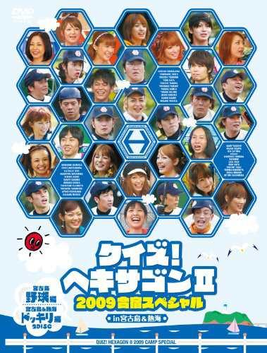 クイズ!ヘキサゴンII 2009合宿スペシャル [DVD]の通販はau PAY ...
