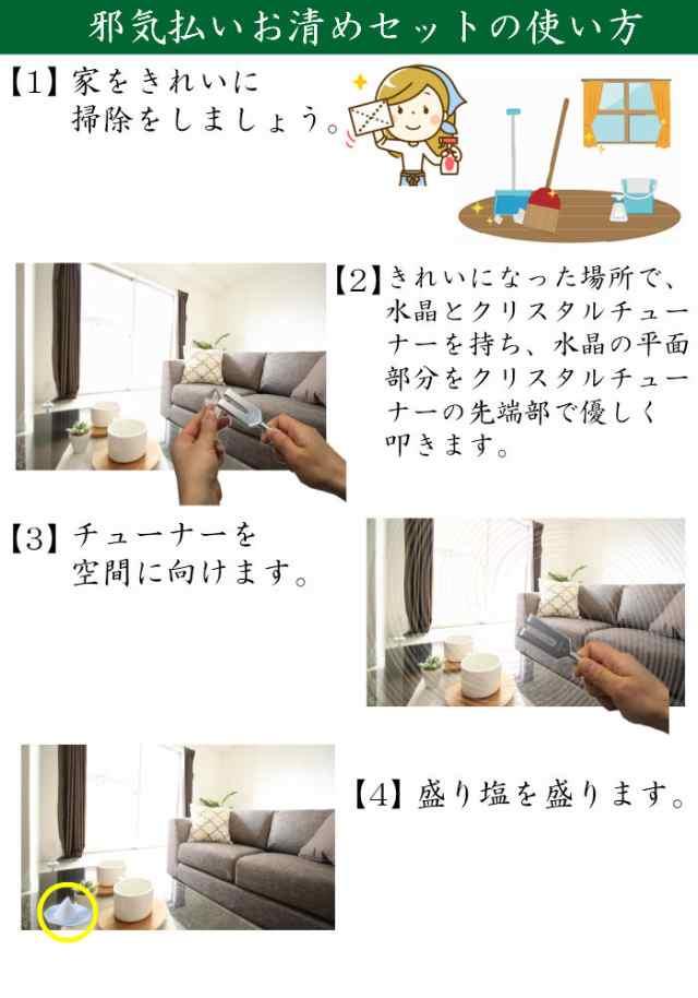 送料無料 風水グッズ 邪気払いお清めセット クリスタルチューナー 音叉 ...
