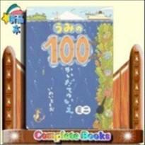 の だ て いえ かい 100