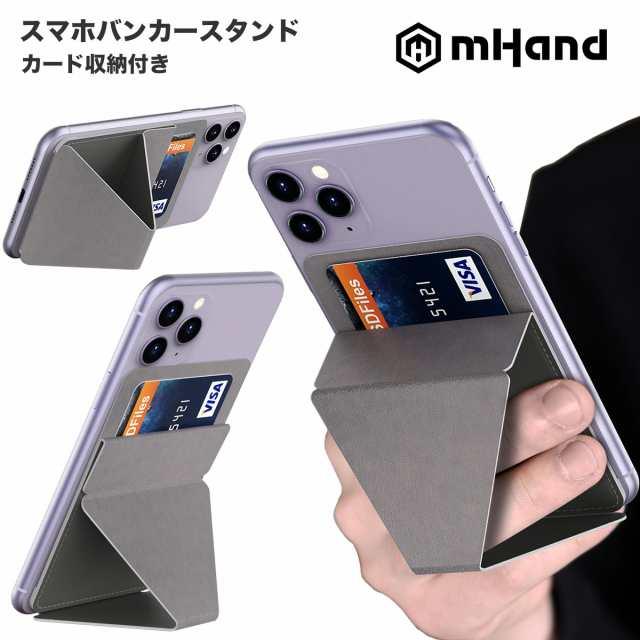 スタンド 携帯