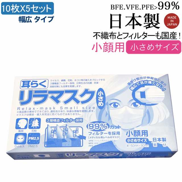 マスク 日本 通販 製