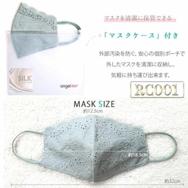 レース マスク コットン コットンレースマスク