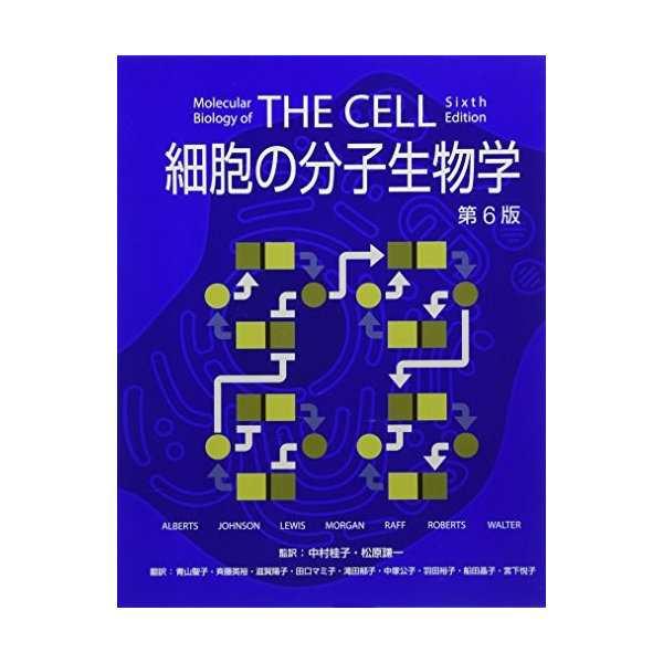 細胞の分子生物学 第6版 中古-古本の通販はau PAY マーケット - ランク ...