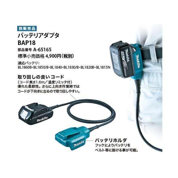 マキタ バッテリー アダプター