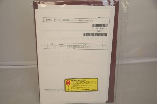 宅地建物取引士 dvd