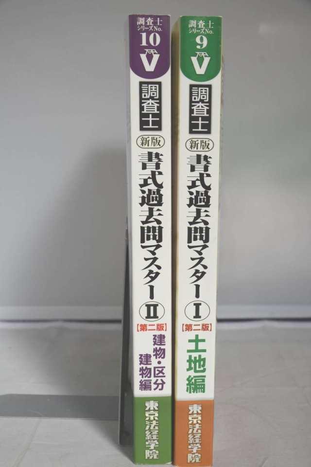 学院 東京 法 経