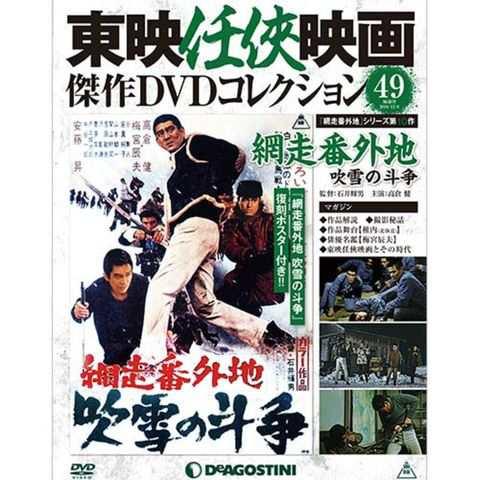 隔週刊東映任侠映画傑作DVDコレクション 第49号 網走番外地 吹雪 ...