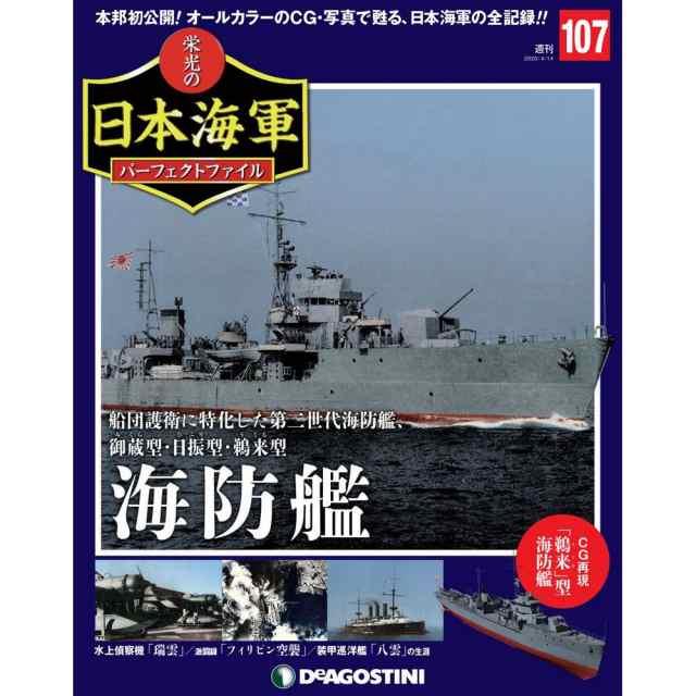 栄光の日本海軍パーフェクトファイル 第107号 海防艦 ...