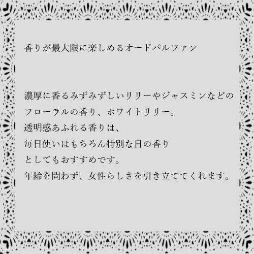 リリー shiro 香水 ホワイト