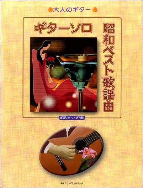 曲 ヒット 歌謡 昭和 ベスト