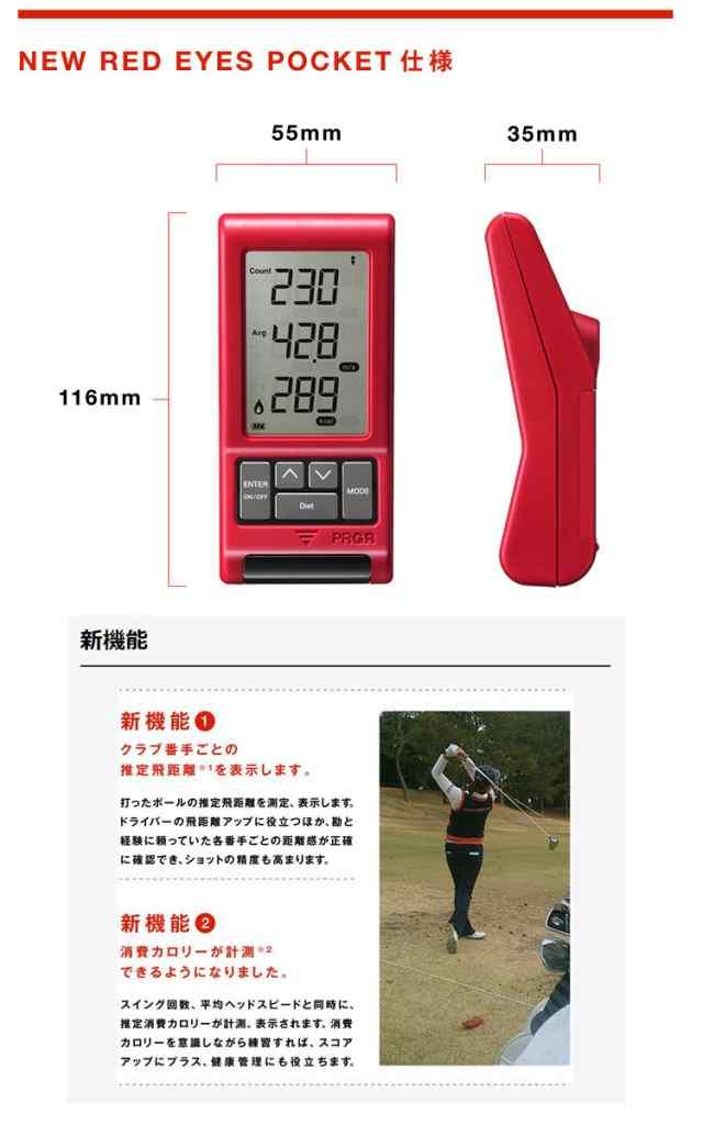 スピード ゴルフ 測定 器 ヘッド